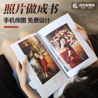 虎彩 照片冲洗 体验款杂志26P版(30-70张) *2件