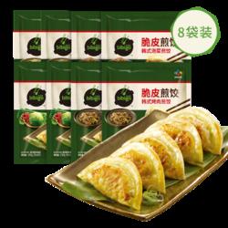 必品阁 韩式脆皮煎饺 250g*8包(粉条2+烤肉2+传统2+泡菜2)