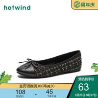 hotwind 热风 女士小香风平底单鞋