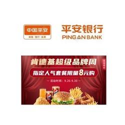 平安银行 X 肯德基 超级品牌周