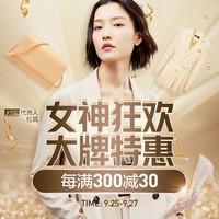 京东 风尚女人节 女神狂欢大牌特惠