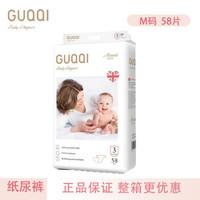 GUQQI 古奇纸尿裤 男女宝宝婴儿超薄透气干爽尿布湿 婴儿纸尿裤 M码 58片