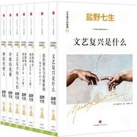 《文艺复兴的故事》(全六册)Kindle电子书