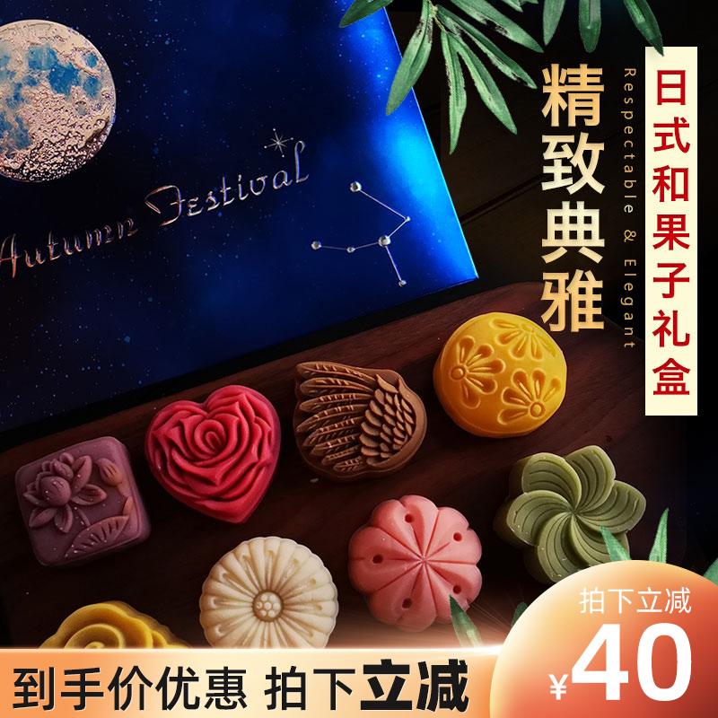 糕叔日式网红中秋节礼盒 桃山皮和果子流心月饼 团购中秋礼品 *2件