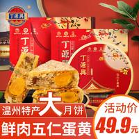 丁源兴温州特产手工蛋黄鲜肉老式五仁团购中秋酥皮大月饼送礼盒装