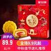 五芳斋月饼礼盒装送礼蛋黄莲蓉豆沙多口味中秋节广式流心奶黄月饼