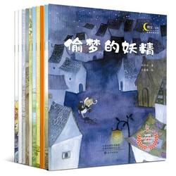 《晚安,宝贝》儿童绘本故事书 全套10册