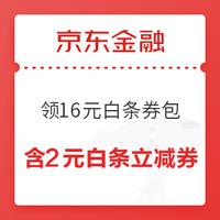 京东金融 白条支付天天减 领16元白条券包