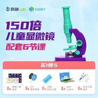 玩创Lab 儿童显微镜steam科学实验盒子 *7件