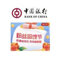 限广东地区 中国银行  粉丝回馈节