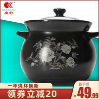 康舒砂锅传统耐热耐高温陶瓷煲明火陶瓷土砂锅煲汤锅炖锅石锅沙锅