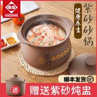 康庄紫砂锅煲汤家用耐高温燃气电磁炉煤气灶明火专用炖锅沙锅瓦煲