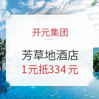 快抢!杭州建德富春开元芳草地乡村酒店满335-334元优惠券