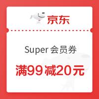 苏宁易购 Super会员券99减20元