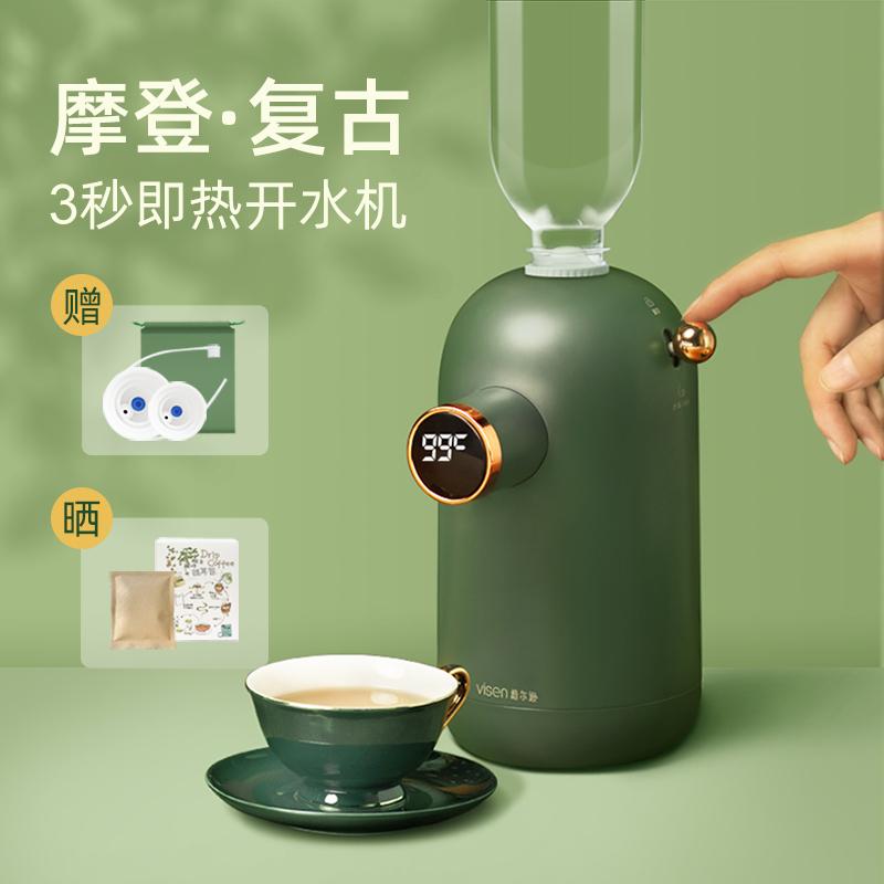VISEN维尔逊复古即热式饮水机 家用台式小型便携式迷你口袋热水机 BT-QW020 绿色
