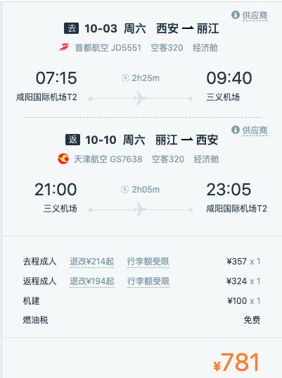 偏国庆!重庆/长沙/西安/南京-丽江机票