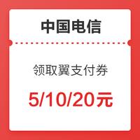中国电信 领取翼支付权益金