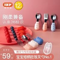 爱咔威IKV316不锈钢短柄勺子小宝宝学吃饭叉勺婴儿童餐具训练辅食