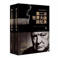 《第二次世界大战回忆录》全2册
