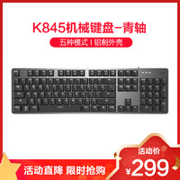 罗技(Logitech) K845游戏机械键盘 电竞吃鸡游戏LOL英雄联盟有线办公键盘 全尺寸 青轴
