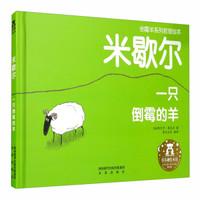 哲理绘本:米歇尔 一只倒霉的羊