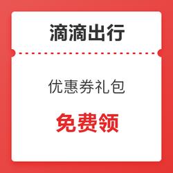 限浙皖闽:滴滴出行优惠礼包