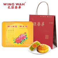 元朗荣华 蛋黄金翡翠 月饼礼盒 600g *2件