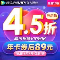 腾讯视频VIP会员12个月