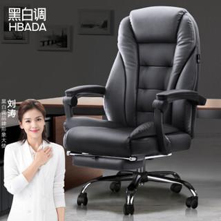 Hbada 黑白调 HDNY166BMJ 皮质电脑椅 舒适办公款