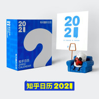 《知乎日历2021》一本正经的脑洞科普日历书