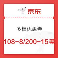 京东108-8/200-15/300-24/400-30全品类券(可重复领)以及19-2/49-2/99-3支付券