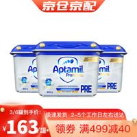 德国爱他美(Aptamil) 白金版 pre段3罐 婴幼儿奶粉 *3件