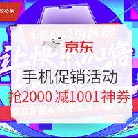 京东十一 手机金秋风暴 促销活动
