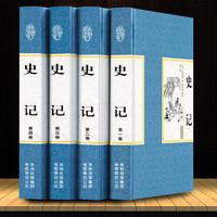 《史记精装版》全四册