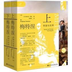 《索恩丛书·梅特涅:帝国与世界》(套装全2册)
