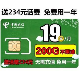 中国电信 电信无限流量卡不限速4G手机卡全国通用无限流量(包年卡)19月200G不限速+无需充值免费用1年