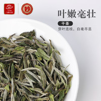 六妙正宗福鼎白茶2020年新茶頭采一級白牡丹福建茶葉散茶罐裝50g
