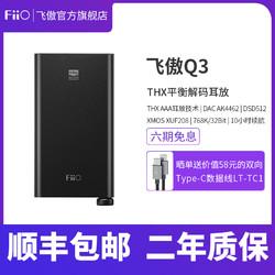 FiiO 飞傲 Q3 THX解码耳放苹果电脑安卓手机功率放大器硬解DSD512