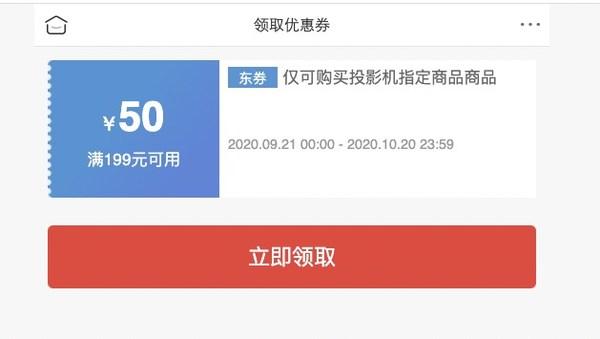 京东商城 自营投影机指定商品 满199减50元优惠券