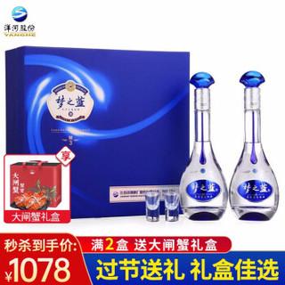 洋河蓝色经典 梦之蓝 礼盒装 口感绵柔浓香型 梦之蓝M3 52度 双支礼盒装