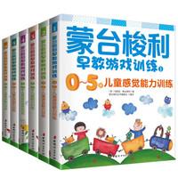 《0~5岁蒙台梭利早教游戏训练》全6册 *2件