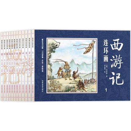 《西游记连环画》扫码听故事 全套12册