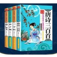 《唐诗三百首+三字经+弟子规+增广贤文》4册