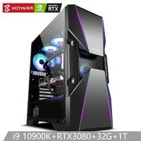 KOTIN 京天 猎龙者Z98 组装台式机(i9-10900K、32GB、1TB、RTX3080)