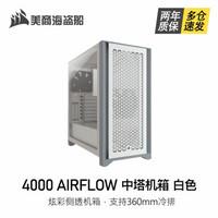 美商海盗船 4000D/4000D Airflow钢化玻璃中塔机箱(支持360水冷/36cm显卡) 4000D Airflow/白色