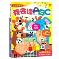 《乐乐趣发声书:我会读ABC》