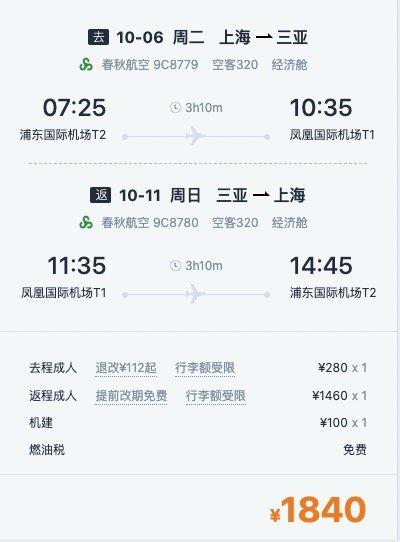 上海-三亚5天往返含税机票