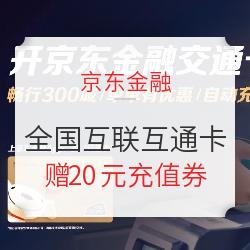 畅行全国300城!京东白条X 全国一卡通互联互通免费开卡