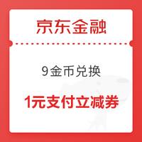 京东金融 1元超值支付权益卡 9金币兑换