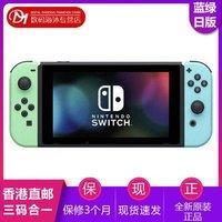 百亿补贴:任天堂 (Nintendo) 游戏机 Switch NS续航增强蓝绿小动物日版限定